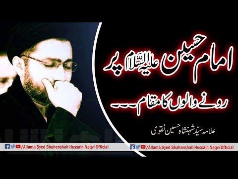 Imam Hussain a.s pr Rone walo ka Muqam by Allama Syed Shahenshah Hussain Naqvi