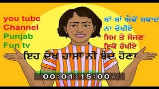 punjabi comedy==sim te sajan iko rakhie=haa..haa..haa---punjab fun tv