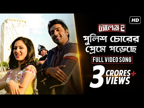 Police Chorer Preme Poreche (challenge 2) (bengali) (full Hd) (2012) video