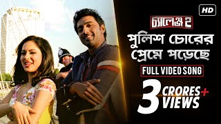 Paglu 2 - Police Chorer Preme Poreche (Challenge 2) (Bengali) (Full HD) (2012)
