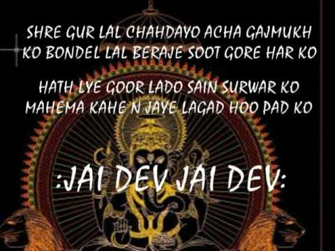 Jai Dev Jai Dev With Lyrics video