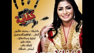فيديو: شاهد الفنانة الإماراتية حصه تطلق أغنية جديدة وتقول - كفاية