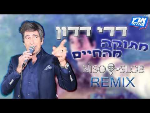 דדי דדון - מתוקה מהחיים (Niso Slob Remix)