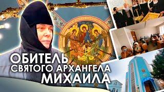 Обитель святого Архангела Михаила