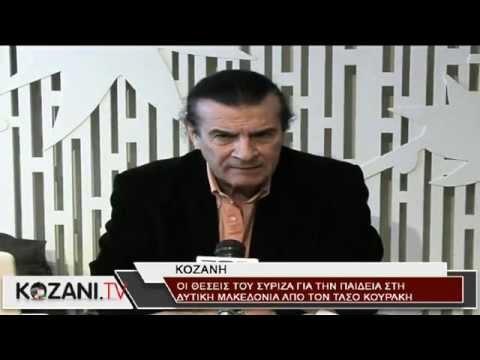 Οι θέσεις του ΣΥΡΙΖΑ για την υγεία και παιδεία στη Δυτική Μακεδονία