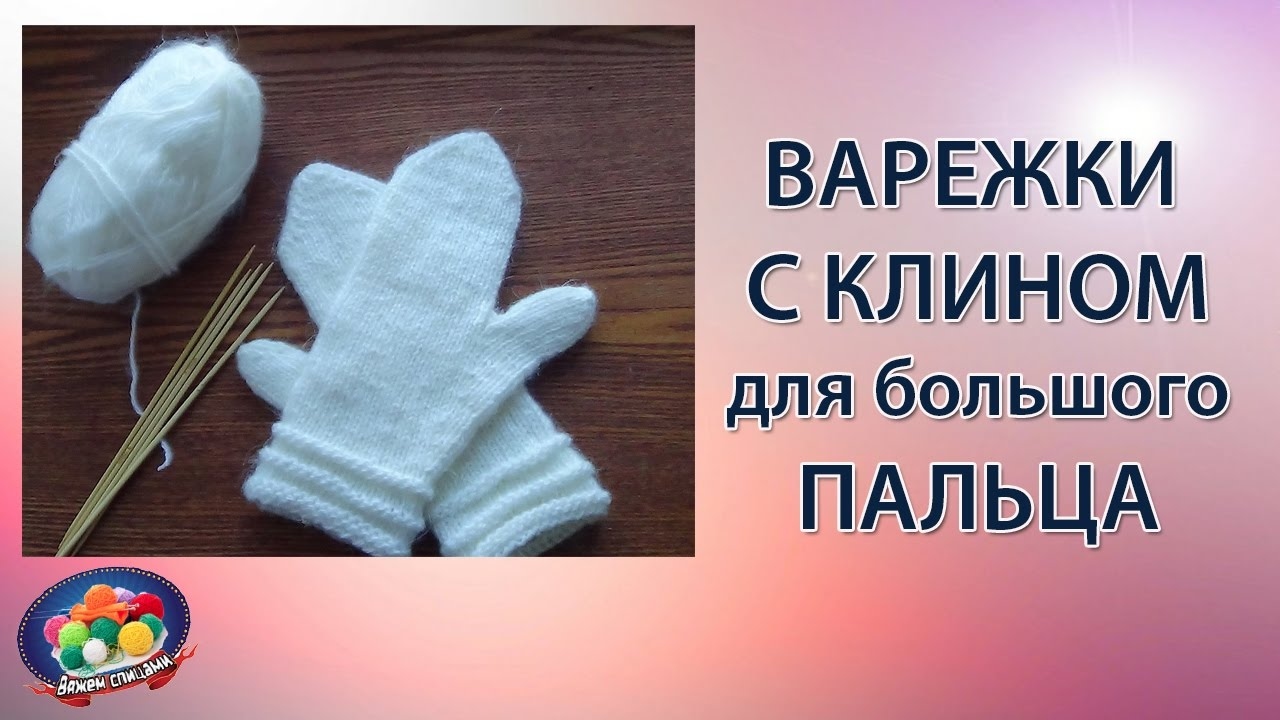 Вязание спицами варежки большого пальца 58