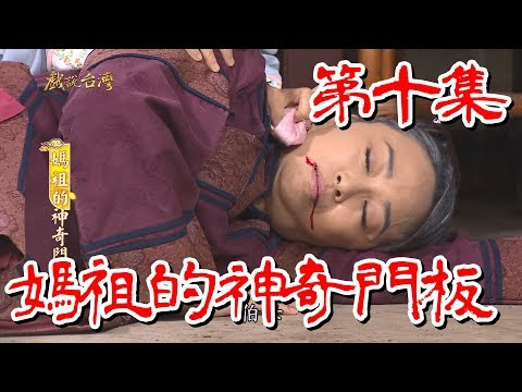 台劇-戲說台灣-媽祖的神奇門板