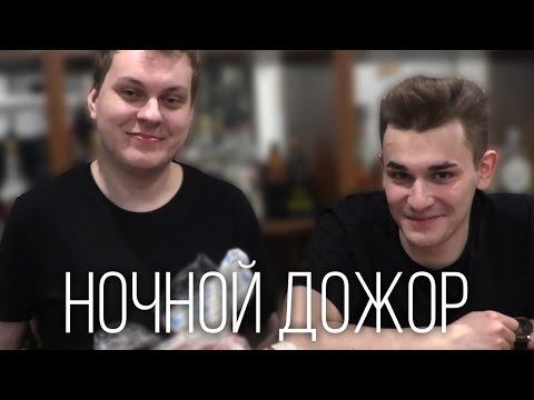 НОЧНОЙ ДОЖОР ПАСХА.mp3