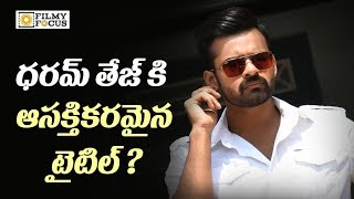 Sai Dharam Tej and VV Vinayak Movie Gets a Powerful Title -