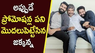 Promotions Started For Rajamouli Multi Starrer Movie | Ram Charan, NTR