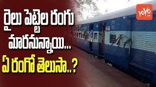 రైలు పెట్టెల రంగు మారనున్నాయి | Indian Railways Change the Colour of the Bogies