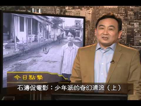 《影評》:李安的《少年Pi的奇幻漂流》(上集)(2013/03/11)