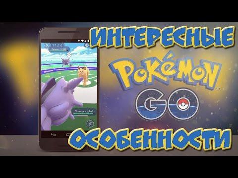 Интересные особенности Pokemon GO