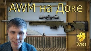 Warface: AWM на Доке