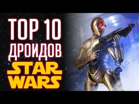 TOP10 дроидов в Звездных Войнах