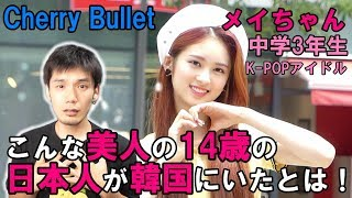 Cherry Bulletのミニペンミレポ!メイを国宝級のアイドルに認定します