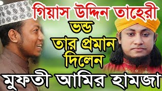 গিয়াস উদ্দিন তাহেরী ভন্ড তার প্রমান দিলেন মুফতী আমির হামজা Amir Hamza Muslim.tv