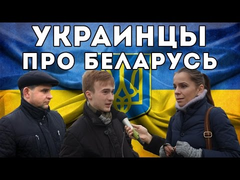 Украина, Россия и Беларусь - братья? Мнение украинцев.