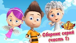 Ангел Бэби - Сборник всех  серий мультфильма (часть 1)| Развивающий мультфильм для детей