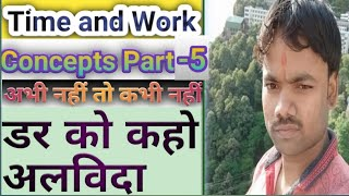 time and work concepts part-5|samay or kaary math/problem s/chamata/questions/quantitative aptitude/