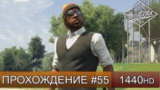 GTA 5 ONLINE - ГОЛЬФ - Часть 55 [1440p]