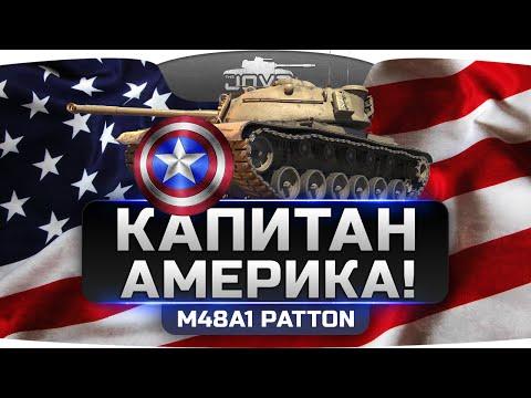 КАПИТАН АМЕРИКА! (Обзор M48A1 Patton)