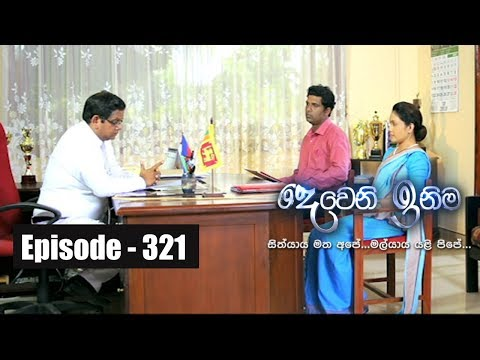 Deweni Inima | Episode 321 30th April  2018