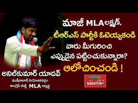 కాంగ్రెస్‌ను గెలిపించండి  Anilkumar Yadav Election Campaign @Musheerabad Congress || KAKATIYA TV ll