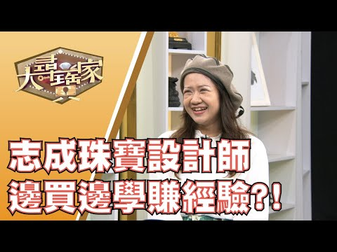 台綜-大尋寶家-20200706-志成珠寶設計師 邊買邊學賺經驗?!