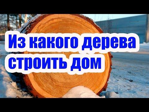 Когда лучше строить деревянный дом