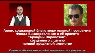 Избавление от кредитов. Добровольное поголовное тестирование на ВИЧ - проект Аркадий Паровозов