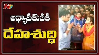 Lab Assistant Misbehave With Lady Student In Engineering College At Karimnagar | NTV