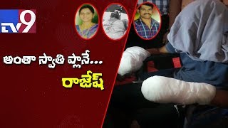 Nagarkurnool murder || It was Swathi's plan, says Rajesh