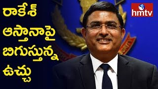Satish Babu Sana Compliant on CBI Special Director Rakesh Asthana | hmtv
