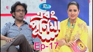 Ebong Purnima -17 | Bappa Mazumder | Rtv Entertainment | Rtv