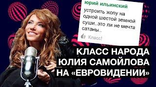 Юлия Самойлова — Flame Is Burning. Реакция «Одноклассников» | Класс народа