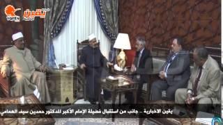 يقين | شيخ الازهر يستقبل  الدكتور حمدين سيف الهمامي مدير مكتب اليونسكو