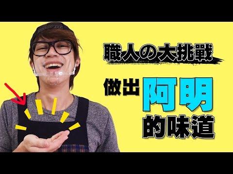 做出阿明的味道  ft. 上班不要看【職人の大挑戰 #1】