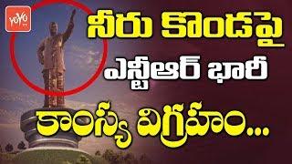 NTR Massive Statue To be Set up At Amaravati | Chandrababu Naidu | TDP | AP News