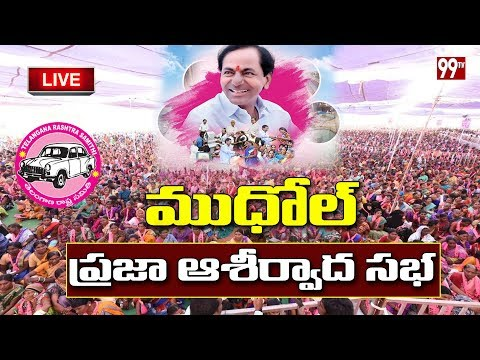 Live | #KCR from #Mudhole | #TRS Party Public Meeting | 99 TV Telugu
