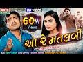 O Re Matlabi    Jignesh Kaviraj    HD Video    New Bewafa Song    Ekta Sound thumbnail