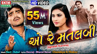 O Re Matlabi || Jignesh Kaviraj || HD Video || New Bewafa Song || Ekta Sound