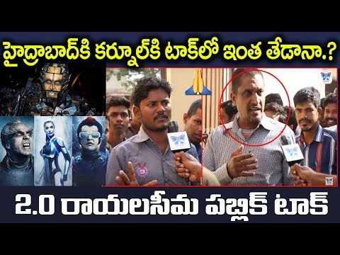 Robo 2.0 Rayalaseema Public Talk | Rajinikanth | 2 Point O Kurnool Public Reaction | Shankar, Akshay