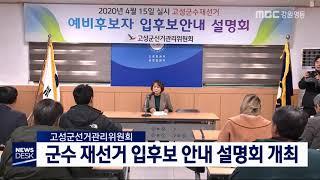 고성군선관위, 고성군수 재선거 설명회 개최