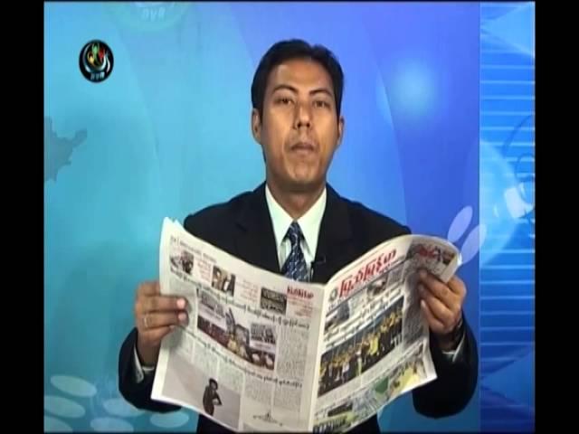 DVB -24-10-2014 သတင္းစာေပၚကဖတ္စရာမ်ား အပုိင္း(၂)