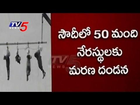 Saudi Government Mass Execution of 50 Criminals | Beheading and Hanging | TV5 News