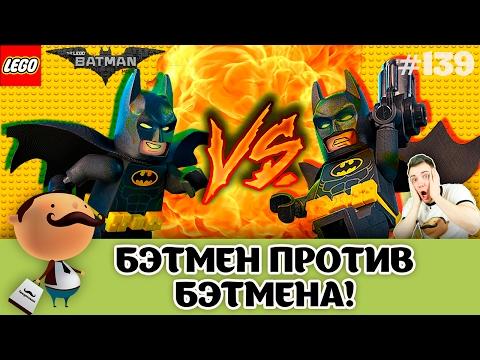 БЭТМЕН ПРОТИВ БЭТМЕНА! Смотреть бой и обзор ЛЕГО Фильм: Бэтмен 70900 и 70901