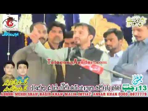 Zakir Qamar Naqvi | Jashan 13 Rajab 2019 Talagang |