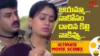 జయమ్మా.. నాకోసం దాచిన కిల్లి నాకివ్వు   Balakrishna & Vijayashanti Ultimate Movie Scenes   TeluguOne