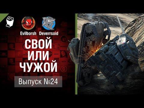 Свой или чужой №24 - от Evilborsh и Deverrsoid [World of Tanks]